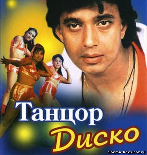 Смотреть онлайн Танцор Диско / Disco Dancer (1982 ...